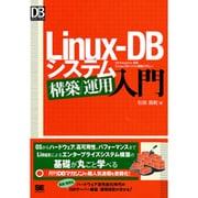 Linux-DBシステム構築/運用入門(DB Magazine SELECTION) [単行本]