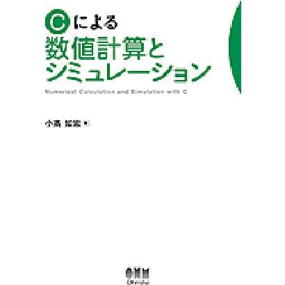 Cによる数値計算とシミュレーション [単行本]