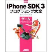 iPhone SDK 3 プログラミング大全―ゲームプログラミング(MacPeople Books) [単行本]