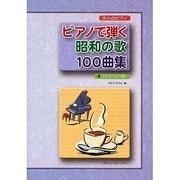 大人のピアノ ピアノで弾く 昭和の歌100曲集 我が心の歌