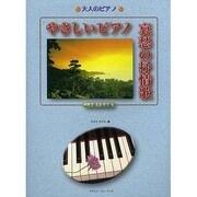 大人のピアノ やさしいピアノ 哀愁の抒情歌 心を癒す名曲集