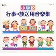 小学校 行事*放送用音楽集