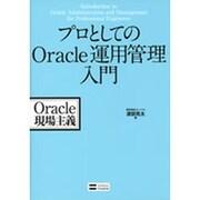 プロとしてのOracle運用管理入門 [単行本]
