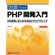 ひと目でわかるPHP開発入門―IIS環境ではじめるWebプログラミング [単行本]