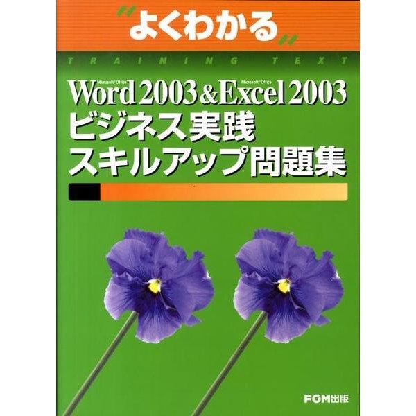 よくわかるWord2003&Excel2003ビジネス実践ス [単行本]