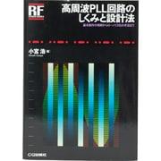 高周波PLL回路のしくみと設計法(RFデザイン・シリーズ) [単行本]