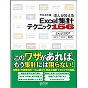 達人が教えるExcel集計テクニック156―Excel 2007,2002/2003対応 [単行本]