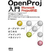 OpenProj入門―Microsoft Project対応 [単行本]