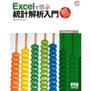 Excelで学ぶ統計解析入門―Excel2007対応版 [単行本]