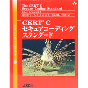CERT Cセキュアコーディングスタンダード [単行本]