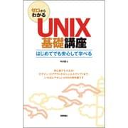 ゼロからわかるUNIX基礎講座―はじめてでも安心して学べる [単行本]