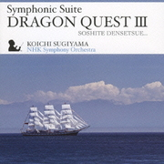 交響組曲「ドラゴンクエストⅢ」そして伝説へ…