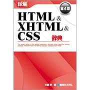 詳解HTML&XHTML&CSS辞典 第4版 [単行本]