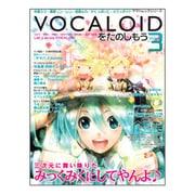 VOCALOIDをたのしもう Vol.3-初音ミク/鏡音リン・レン/巡音ルカ/がくっぽいど/メグッポイド(ヤマハムックシリーズ) [ムックその他]