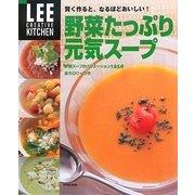 野菜たっぷり元気スープ―賢く作ると、なるほどおいしい!(LEE CREATIVE KITCHEN) [単行本]
