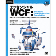 エッセンシャルWCF―Windows Communication Foundation 分散コンピューティングを実現する統一プログラミングモデルの理解と実践(Programmer's Selection―Microsoft .net Development Series) [単行本]