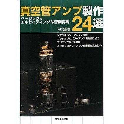 真空管アンプ製作24選―ベーシック&エキサイティングな音楽再現 [単行本]