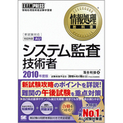 システム監査技術者 2010年度版(情報処理教科書) [単行本]