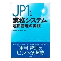 JP1による業務システム運用管理の実践 [単行本]