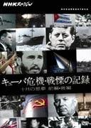 NHKスペシャル キューバ危機・戦慄の記録 十月の悪夢
