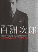 NHKドラマスペシャル 白洲次郎 DVD BOX