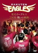 楽天イーグルス 2009 戦いの軌跡