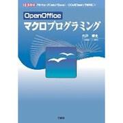 OpenOfficeマクロプログラミング―「Writer」「Calc」「Base」…OOoをBasicで便利に!(I・O BOOKS) [単行本]