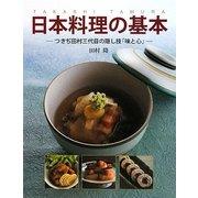 日本料理の基本―つきぢ田村三代目の隠し技「味と心」 [単行本]