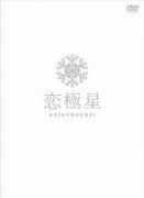 恋極星 DVD-BOX