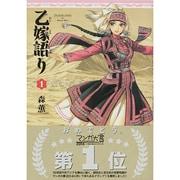 乙嫁語り 1巻(ハルタコミックス) [コミック]