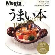うまい本Premium-飲みにじゃなくて「ごはん」に行く京阪神の昼・夜300軒。(えるまがMOOK ミーツ・リージョナル別冊) [ムックその他]