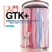 入門GTK+―C言語で学ぶ、はじめてのGUIプログラミング 基礎から画像アプリケーションまで [単行本]