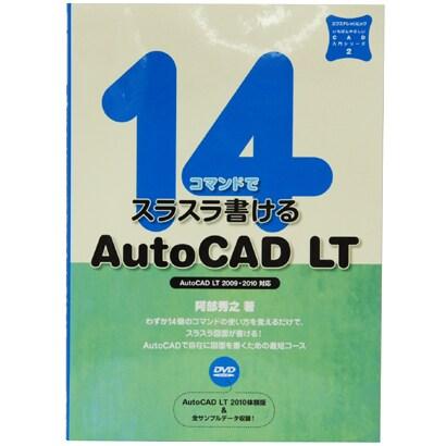 14コマンドでスラスラ書けるAutoCAD LT(エクスナレッジムック いちばんやさしいCAD入門シリーズ 2) [ムックその他]