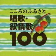 ベスト100 こころのふるさと 唱歌・叙情歌100