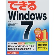 できるWindows7(できるシリーズ) [単行本]