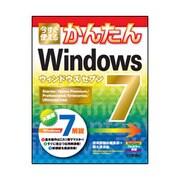 今すぐ使えるかんたんWindows7 [単行本]