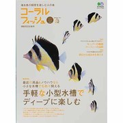 コーラルフィッシュ VOL.22 (2009/Nov.-De-海水魚の飼育を楽しむ人の本(エイムック 1819) [ムックその他]