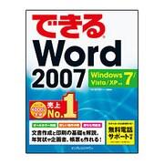 できるWord2007―Windows7/Vista/XP対応(できるシリーズ) [単行本]
