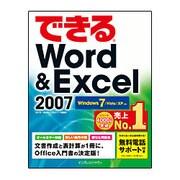 できるWord & Excel2007―Windows7/Vista/XP対応(できるシリーズ) [単行本]