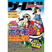 ゲーム攻略・改造データBOOK VOL.7(三才ムック VOL. 272) [ムックその他]