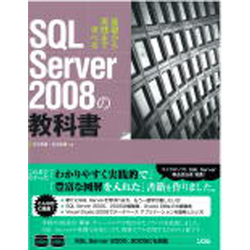 SQL Server 2008の教科書―基礎から実践まで学べる [単行本]