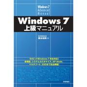 Windows7上級マニュアル [単行本]