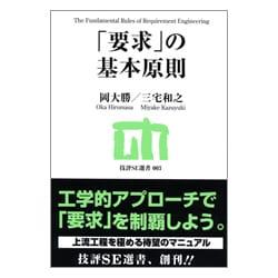 「要求」の基本原則(技評SE選書) [単行本]