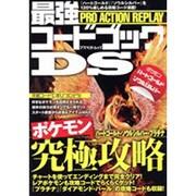 PRO ACTION REPLAY最強コードブックDS(アスペクトムック) [ムックその他]