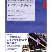 レイアウトデザインIllustrator & Photoshop(クリエイターのための3行レシピ) [単行本]