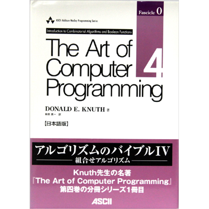 The Art of Computer Programming Volume 4,Fascicle 0―Introduction to Combinatorial Algorithms and Boolean Functions 日本語版 [単行本]