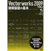 Vectorworks2009で学ぶ建築製図の基本―VectorWorks12/12.5/2008対応 [単行本]