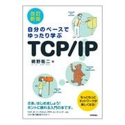 自分のペースでゆったり学ぶTCP/IP 改訂新版 [単行本]