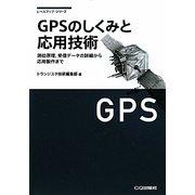 GPSのしくみと応用技術―測位原理、受信データの詳細から応用製作まで(レベルアップ・シリーズ) [単行本]