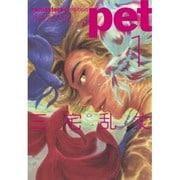 ペットリマスター・エディション 1(BEAM COMIX) [コミック]